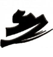 Карандаш для губ/глаз Cinecitta Eye / lip pencil №108: фото