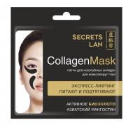 Патчи для носогубных складок и кожи вокруг глаз с биозолотом и мангостином Secrets Lan Collagen Mask 8 г: фото